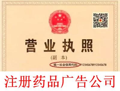 最新厦门药品广告公司注册流程