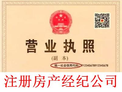 最新厦门房产经纪公司注册流程