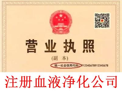 注册血液净化公司-提供公司注册流程和费用与条件及资料