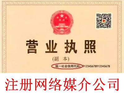 最新厦门网络媒介公司注册流程