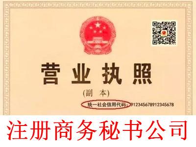 最新厦门商务秘书公司注册流程