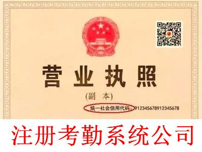 最新厦门考勤系统公司注册流程