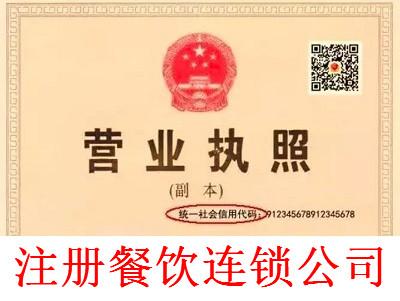 最新厦门餐饮连锁公司注册流程