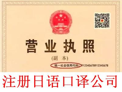 最新厦门日语口译公司注册流程