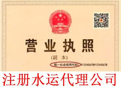 最新厦门水运代理公司注册流程