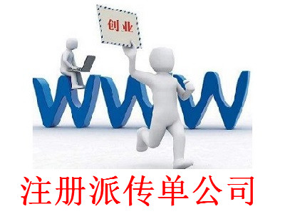 最新厦门派传单公司注册流程