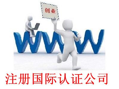 注册国际认证公司-提供公司注册流程和费用与条件及资料