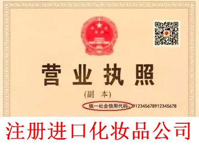 注册进口化妆品公司-提供公司注册流程和费用与条件及资料