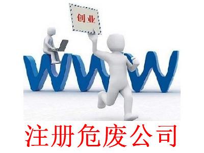 注册危废公司-提供公司注册流程和费用与条件及资料