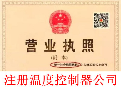 最新厦门温度控制器公司注册流程