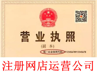 最新厦门网店运营公司注册流程