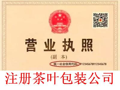 最新厦门茶叶包装公司注册流程