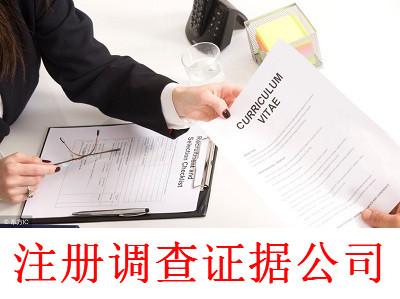最新厦门调查证据公司注册流程