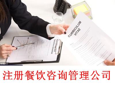 注册餐饮咨询管理公司-提供公司注册流程和费用与条件及资料