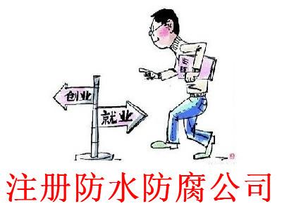 最新厦门防水防腐公司注册流程