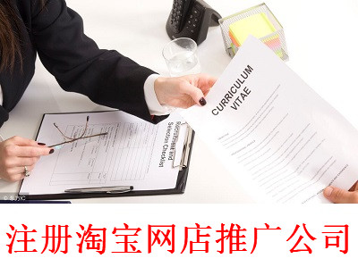 注册淘宝网店推广公司-提供公司注册流程和费用与条件及资料