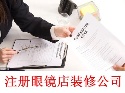 注册眼镜店装修公司-提供公司注册流程和费用与条件及资料