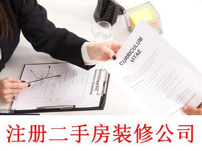 最新厦门二手房装修公司注册流程