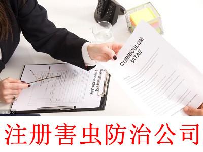 注册害虫防治公司-提供公司注册流程和费用与条件及资料
