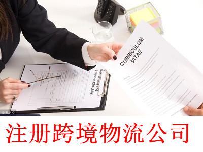 注册跨境物流公司-提供公司注册流程和费用与条件及资料