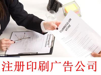 注册印刷广告公司-提供公司注册流程和费用与条件及资料