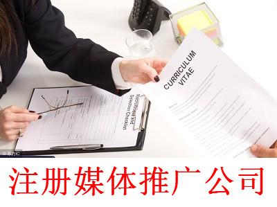 最新厦门媒体推广公司注册流程