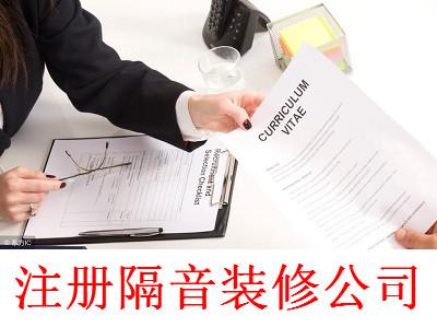 最新厦门隔音装修公司注册流程