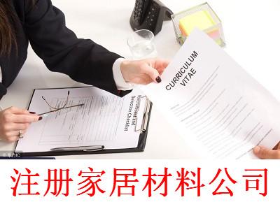 注册家居材料公司-提供公司注册流程和费用与条件及资料