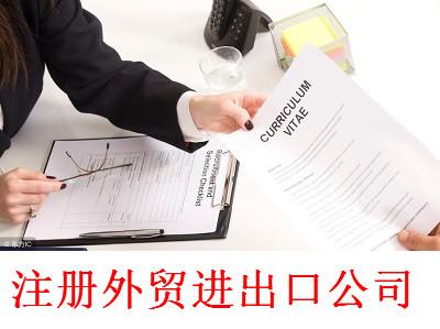 注册外贸进出口公司-提供公司注册流程和费用与条件及资料