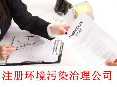 最新厦门环境污染治理公司注册流程