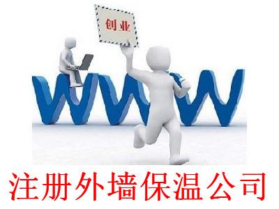 注册外墙保温公司-提供公司注册流程和费用与条件及资料
