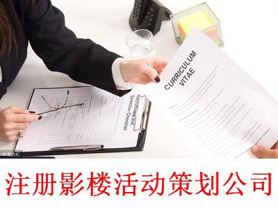 注册影楼活动策划公司-提供公司注册流程和费用与条件及资料