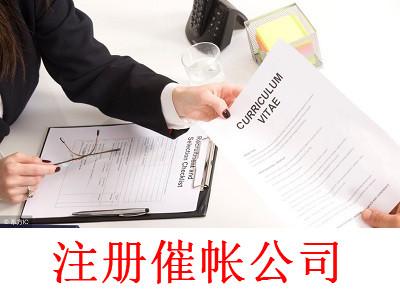 注册催帐公司-提供公司注册流程和费用与条件及资料