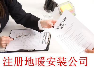 最新厦门地暖安装公司注册流程