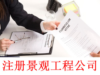注册景观工程公司-提供公司注册流程和费用与条件及资料
