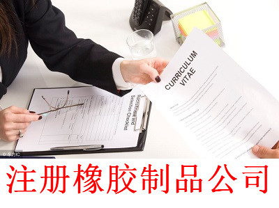 注册橡胶制品公司-提供公司注册流程和费用与条件及资料