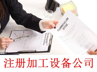 最新厦门加工设备公司注册流程