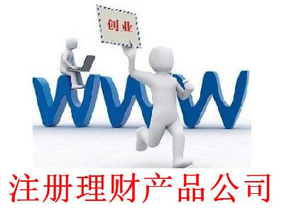 最新厦门理财产品公司注册流程