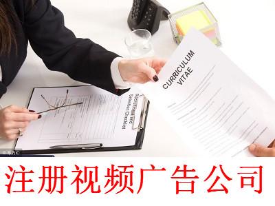 最新厦门视频广告公司注册流程