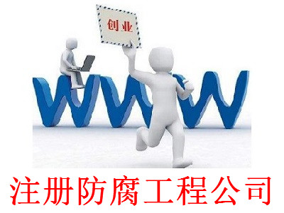注册防腐工程公司-提供公司注册流程和费用与条件及资料