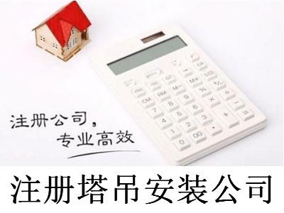 注册塔吊安装公司-提供公司注册流程和费用与条件及资料