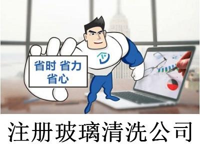 注册玻璃清洗公司-提供公司注册流程和费用与条件及资料
