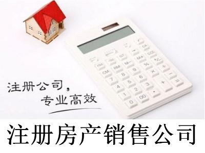 注册房产销售公司-提供公司注册流程和费用与条件及资料