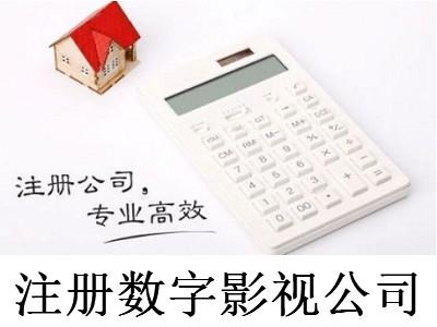 注册房屋租赁中介公司-提供公司注册流程和费用与条件及资料