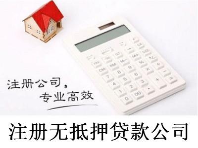 注册无抵押贷款公司-提供公司注册流程和费用与条件及资料