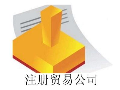 厦门注册贸易公司最新流程