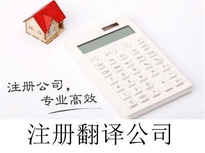 最新厦门注册翻译公司流程
