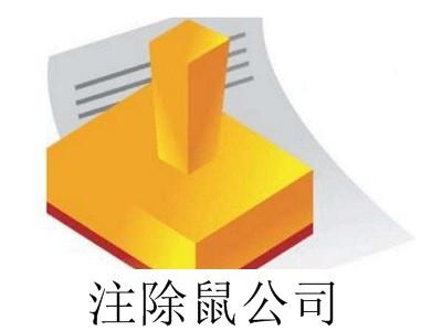 最新厦门注册除鼠公司流程