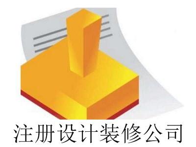 最新厦门注册设计装修公司流程