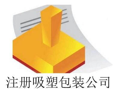 最新厦门注册吸塑包装公司流程